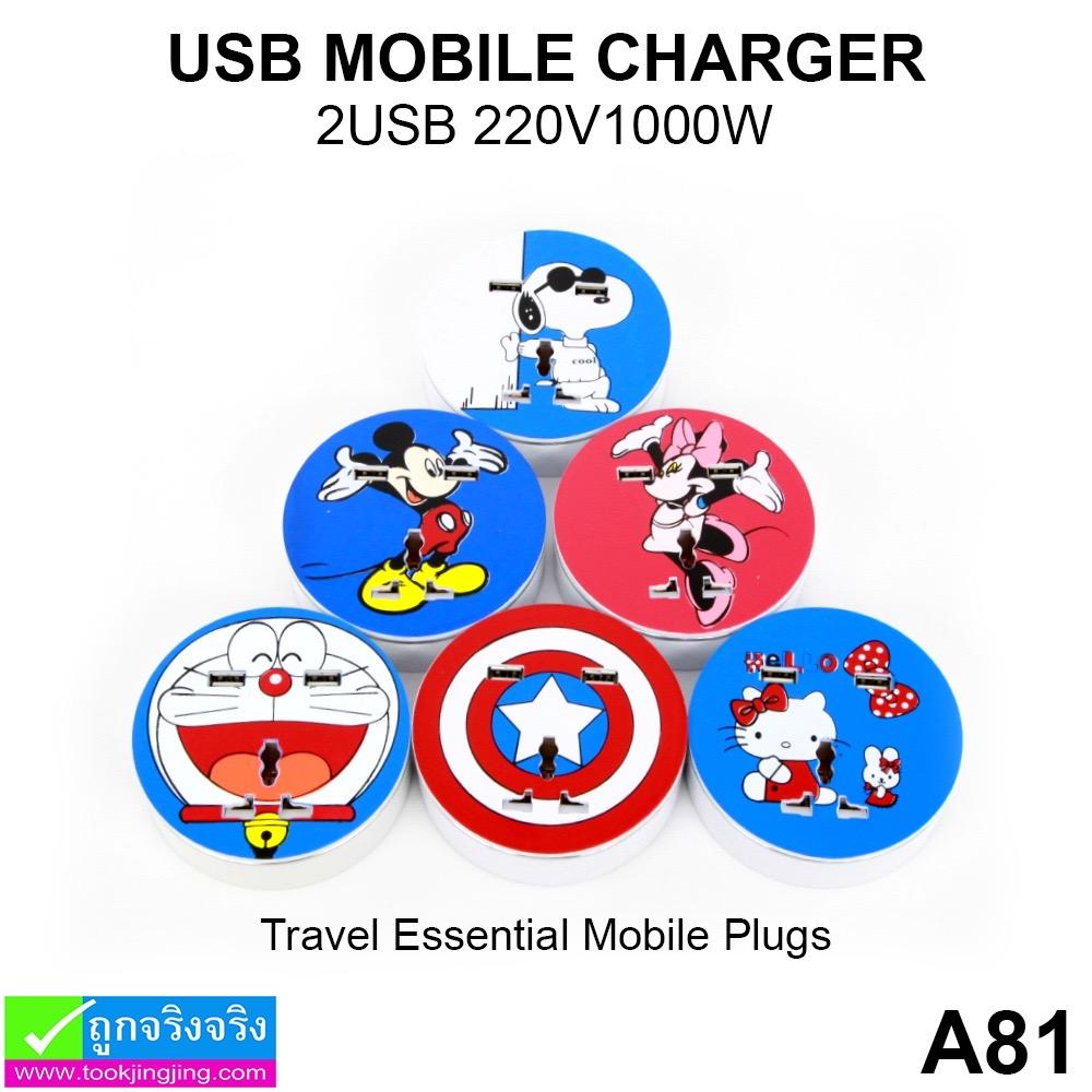 ปลั๊ก USB SOCKET A81 ราคา 179 (2A) บาท ปกติ 440 บาท