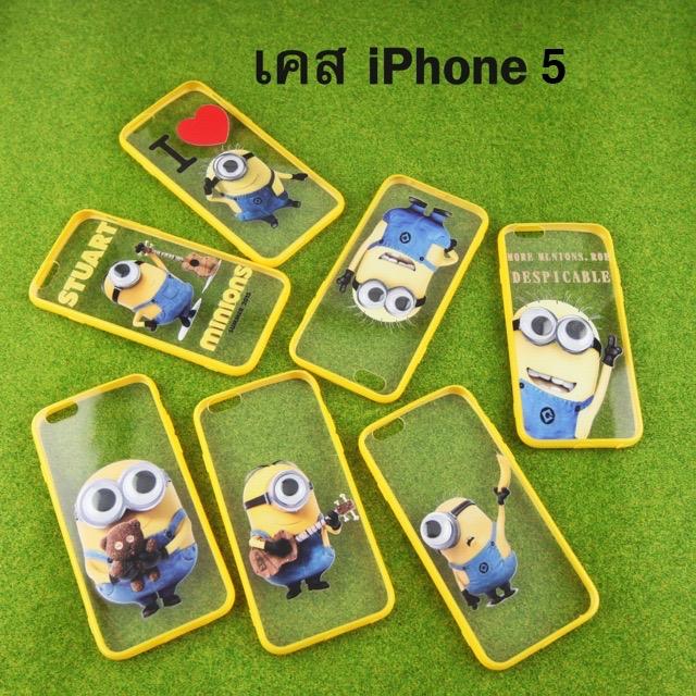 เคส iPhone 5/5s Minione ลดเหลือ 45 บาท ปกติ 250 บาท