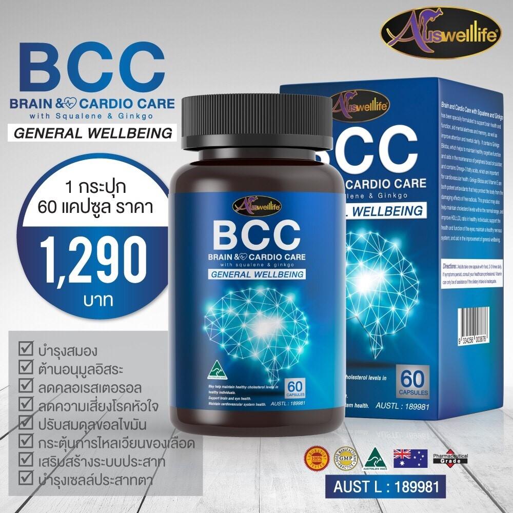 AuswellLife BCC Brain and Cardio ออสเวลไลฟ์ บีซีซี เบรน วิตามินผู้สูงอายุ