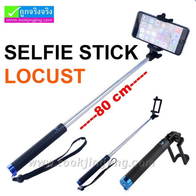 selfie stick locust series 165 420 tookjingjing. Black Bedroom Furniture Sets. Home Design Ideas