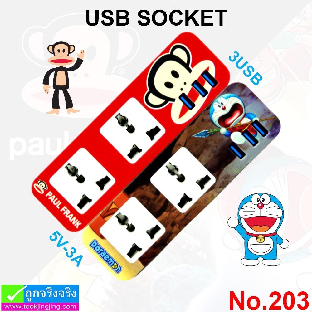 ปลั๊ก USB SOCKET 203 (8A) ราคา 250 บาท ปกติ 630 บาท