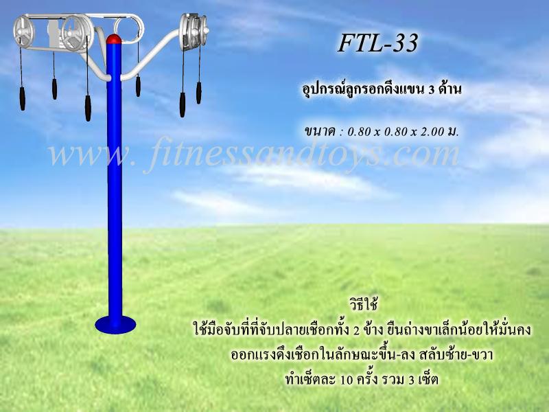 FTL-33 อุปกรณ์ลูกรอกดึงแขน 3 ด้าน