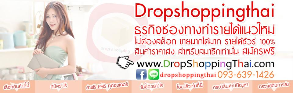 Dropshoppingthai