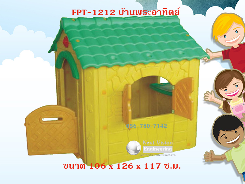 FPT-1212 บ้านพระอาทิตย์