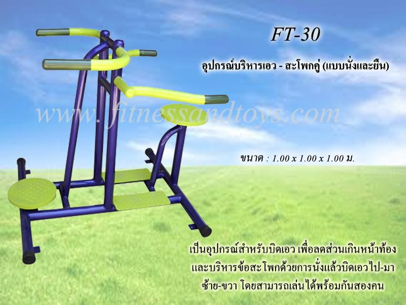 FT-30 อุปกรณ์บริหารเอว - สะโพกคู่ (แบบนั่งและยืน)