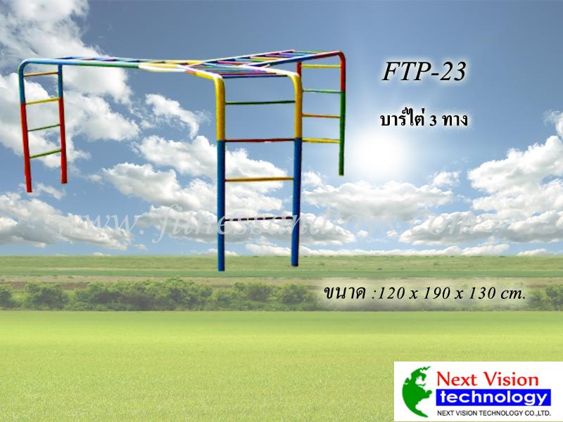 FTP-23 บาร์ไต่ 3 ทาง