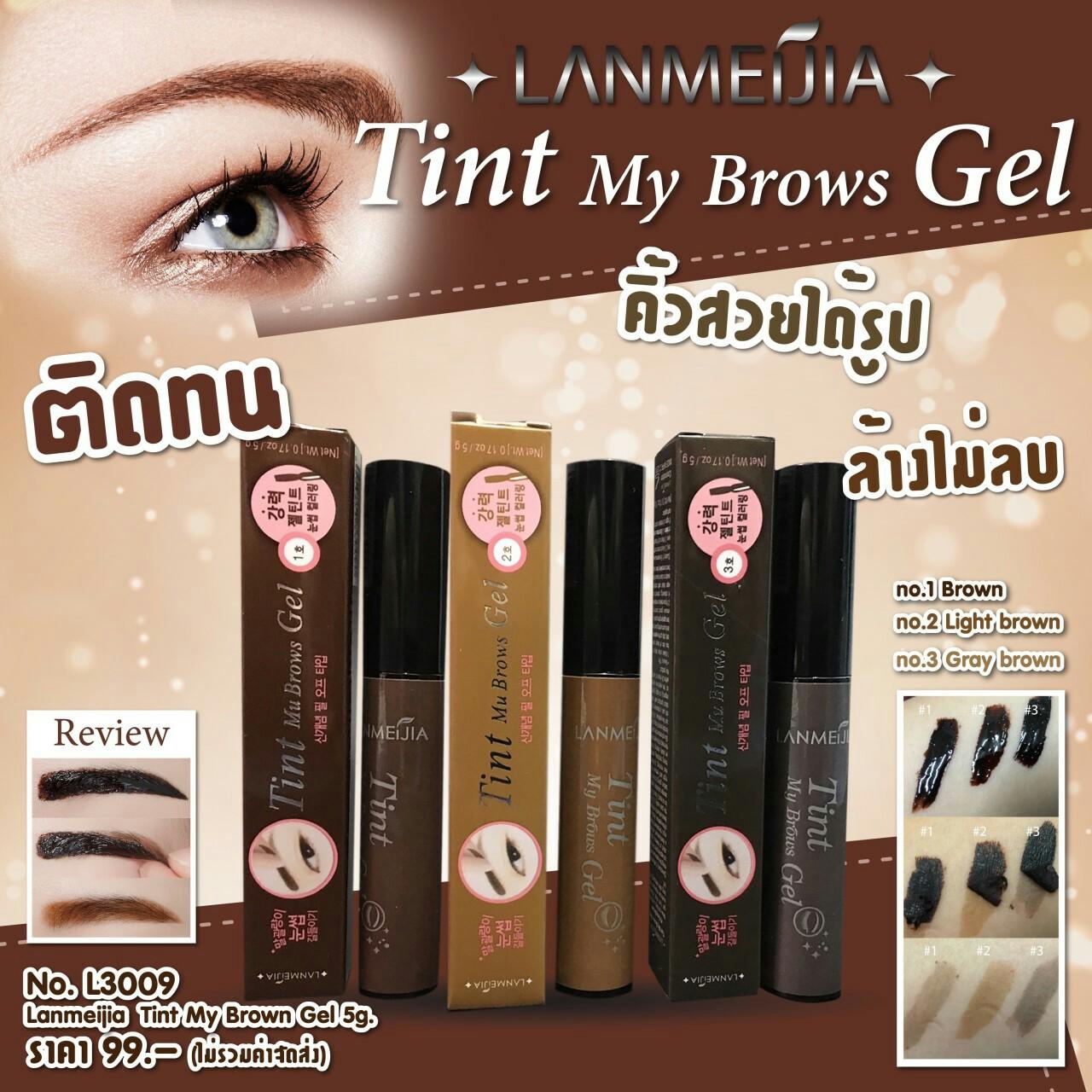 lanmeijia tint my brown gel เจลเขียนคิ้วรูปแบบใหม่ สุดฮิตจากเกาหลี