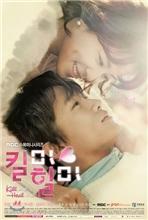 ซีรีย์เกาหลี Kill Me Heal Me dvd Director's Cut English Subtitled