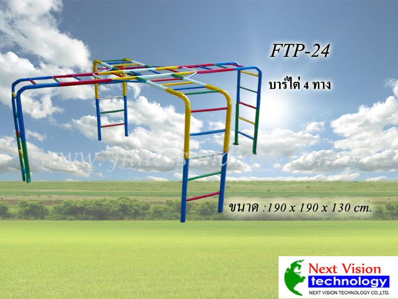 FTP-24 บาร์ไต่ 4 ทาง