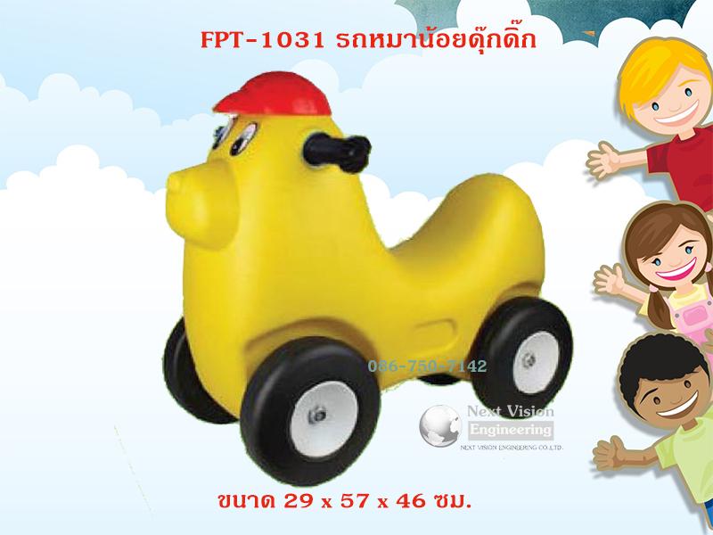 FPT-1031 รถหมาน้อยดุ๊กดิ๊ก