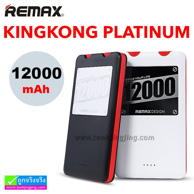 Remax KINGKONG PLATINUM KP-12 Power bank แบตสำรอง 12000 mAh