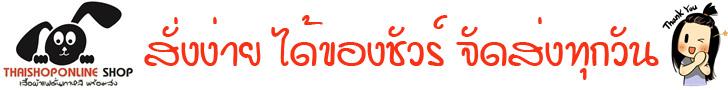 ร้าน Thaishoponline