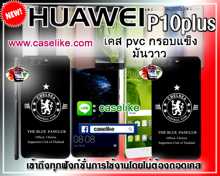 เคส huawei P10 plus เชลซี ภาพให้ความคมชัด มันวาว สีสดใส