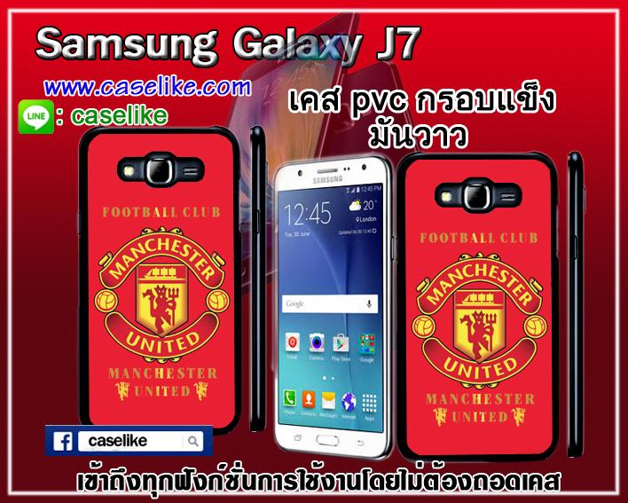 เคสแมนยู Samsung Galaxy J7 case pvc
