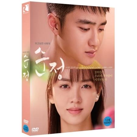 หนังเกาหลี PURE LOVE (UNFORGETTABLE)