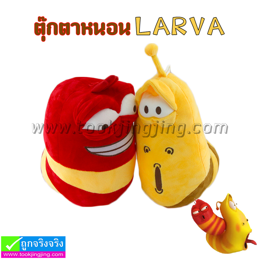 ตุ๊กตา หนอน LARVA ราคา 240-295 บาท
