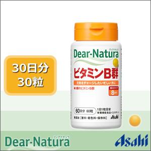 Asahi Dear Natura Vitamin B อาหารเสริมวิตามินบีรวม/วิตามินบีคอมเพล็กซ์ บำรุงร่างกายสำหรับคนวัยทำงาน/เรียนหนัก นอนดึกตื่นเช้า ใช้ความคิดมาก บำรุงความจำไม่ให้หลงลืมคลายความเครียด ร่างกายไม่ขาดวิตามินสดชื่นได้ทุกวันค่ะ