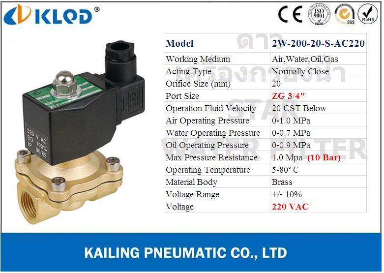 Solenoid Valve ทองเหลือง,คอยล์กันน้ำ 3/4 นิ้ว (6 หุน) 220VAC (NC) KLOD