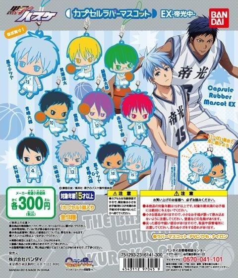 Gashapon: Kuroko no Basket Capsule Rubber Mascot EX Teiko Chuu