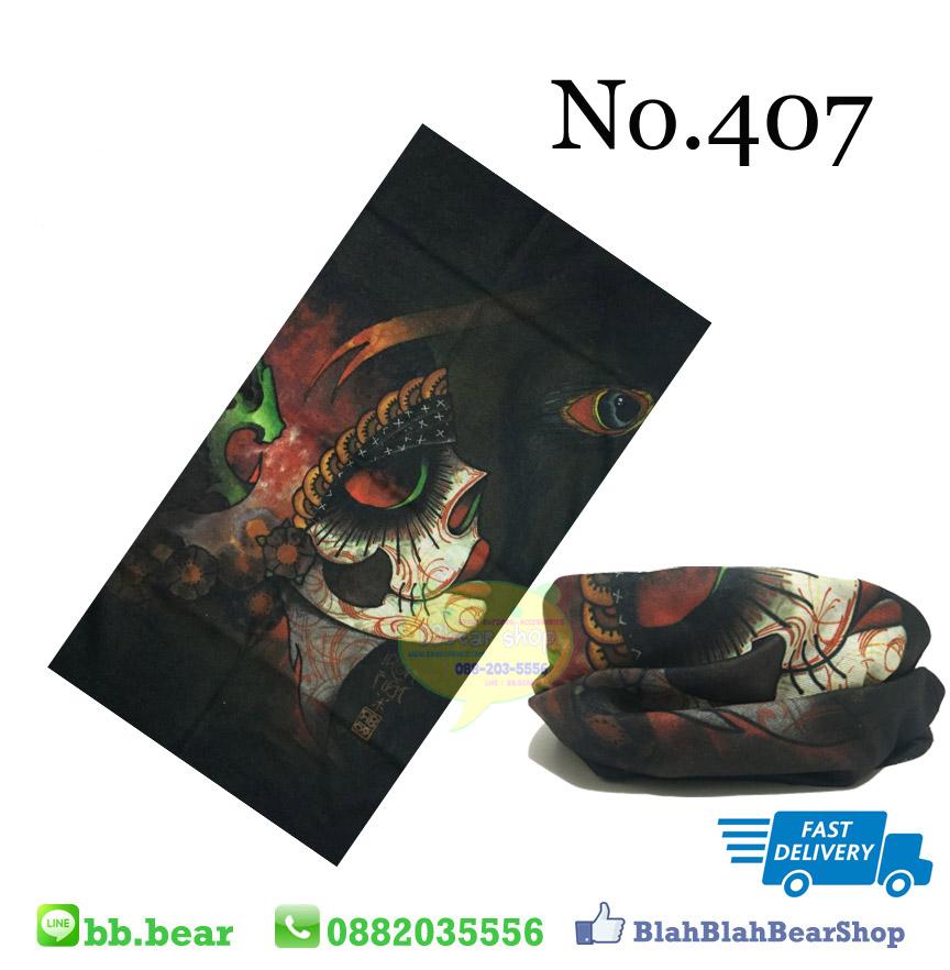 ผ้าบัฟ - 407