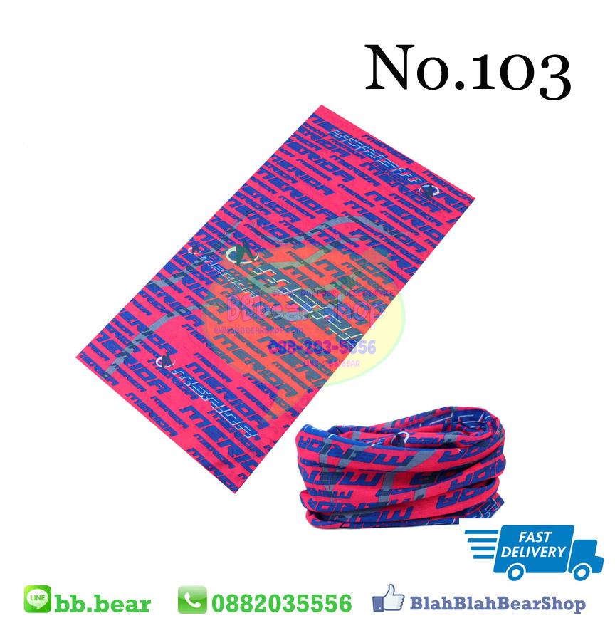 ผ้าบัฟ - 103