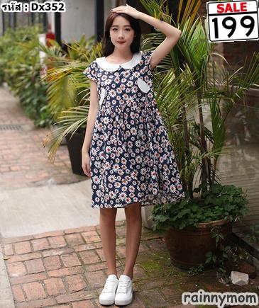 #Dressกระโปรงคลุมท้อง ผ้าฝ้ายสีกรม แขนสั้น คอบัว ลายดอกไม้สีขาว รูปทรงน่ารักมากๆคะ