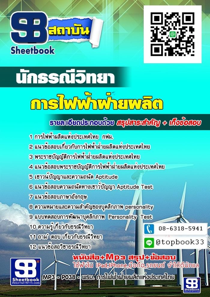 ไฟล์แนวข้อสอบ นักธรณีวิทยา การไฟฟ้าฝ่ายผลิตแห่งประเทศไทย กฟผ.