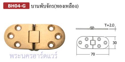 บานพับจักร ทองเหลือง / Sewing Machine Hinge, Brushed Brass