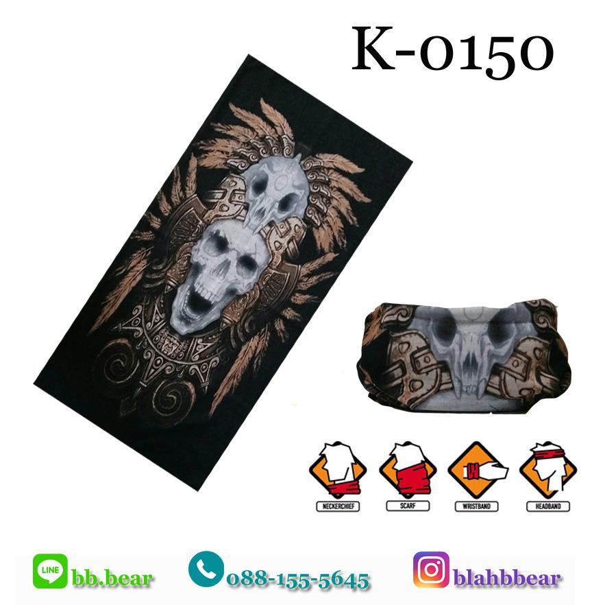 ผ้าบัฟ - K0150