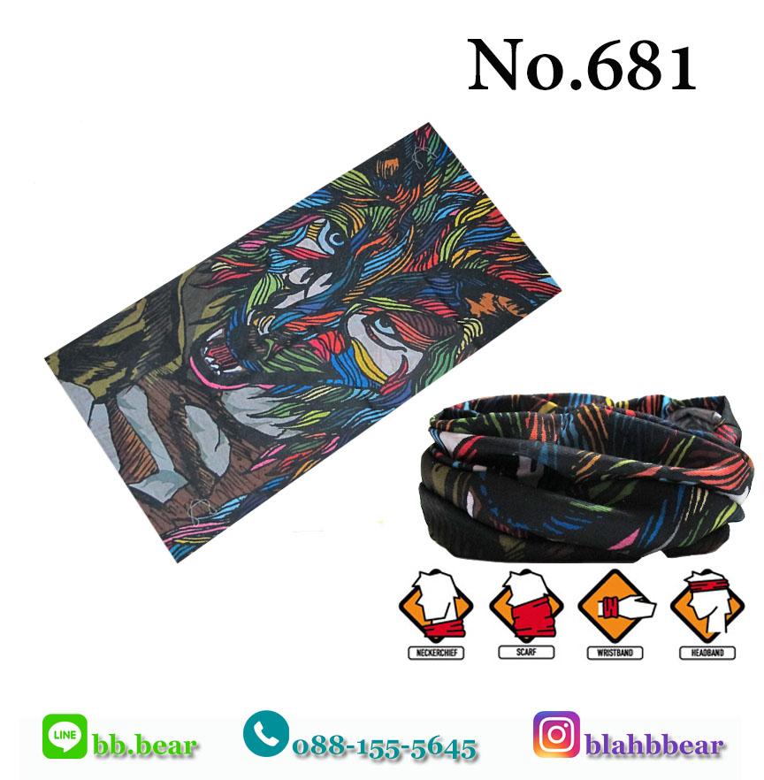 ผ้าบัฟ - 681