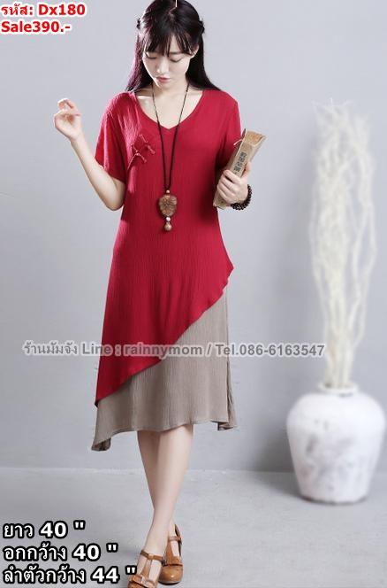 #เดรสกระโปรงคลุมท้องผ้าฝ้ายสีแดงเลือดหมูสลับสี ตัวยาว ผ้าเนื้อนิ่มๆ ค่ะใส่สบายค่ะ