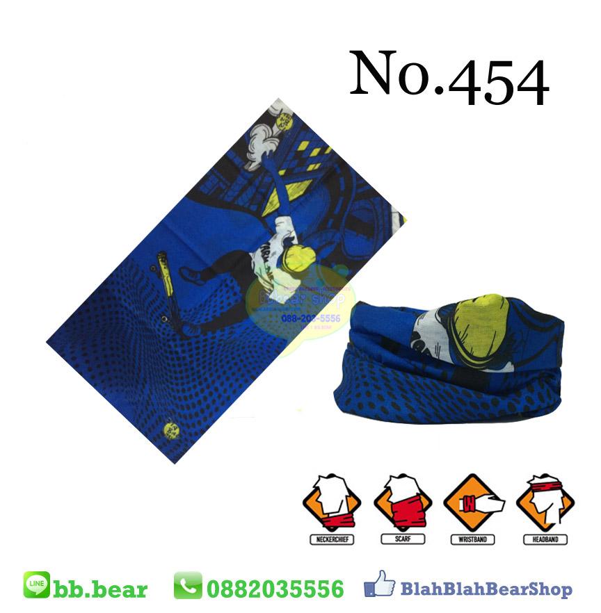 ผ้าบัฟ - No.454