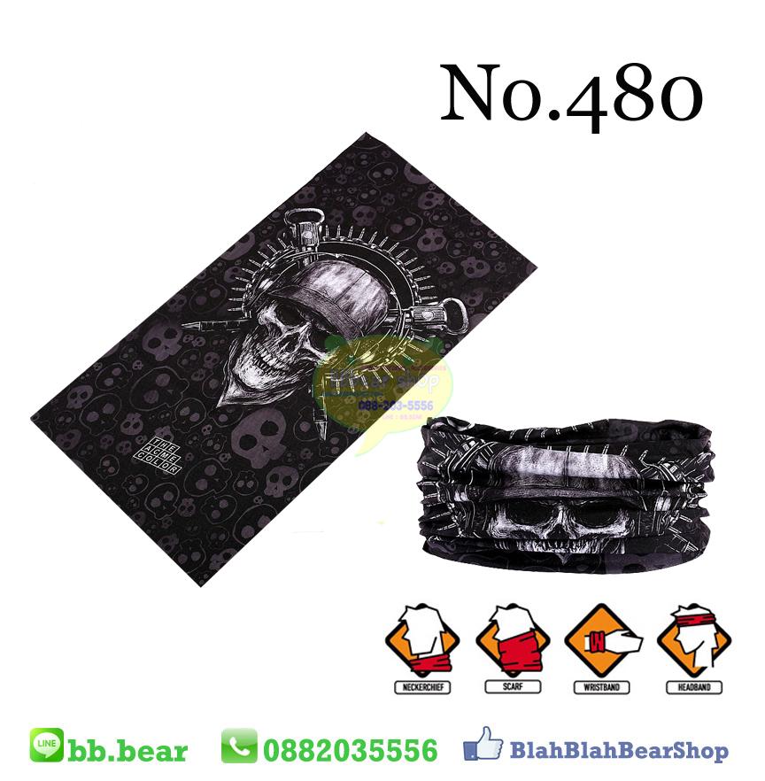 ผ้าบัฟ - 480