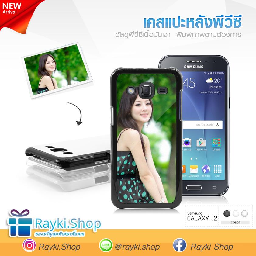 เคสพิมพ์ภาพ Samsung Galaxy J2