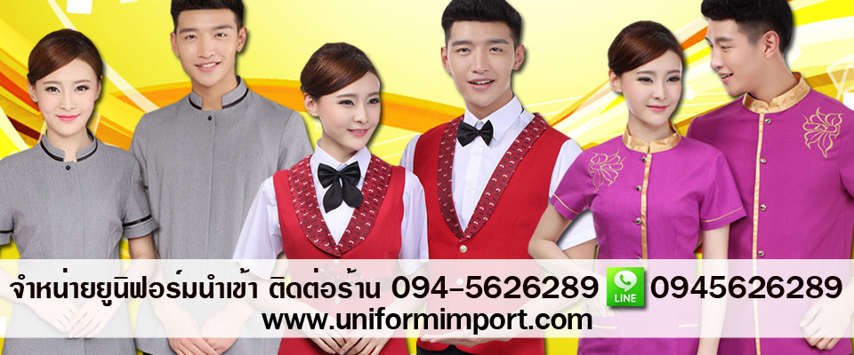 uniformimport