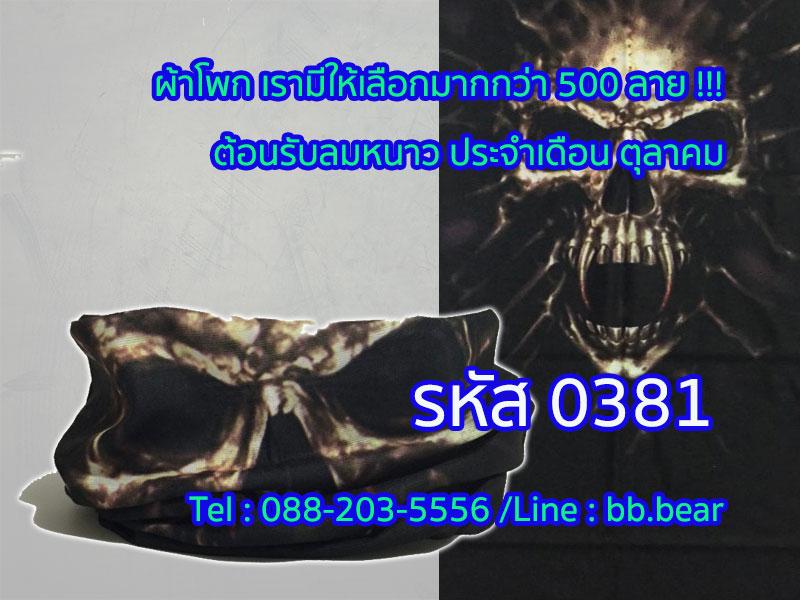 ผ้าบัฟ - 381