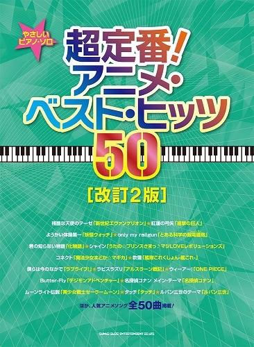หนังสือโน้ตเปียโน รวม 50 เพลงฮิตอนิเมะ