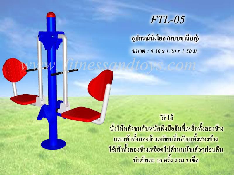FTL-05อุปกรณ์นั่งโยก (แบบขาถีบคู่)