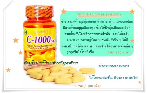 วิตามินซี acorbic c-1000 mg