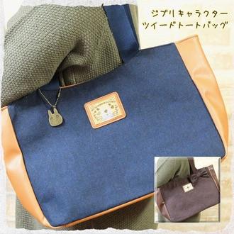 กระเป๋าผ้า+หนัง My Neighbor Totoro