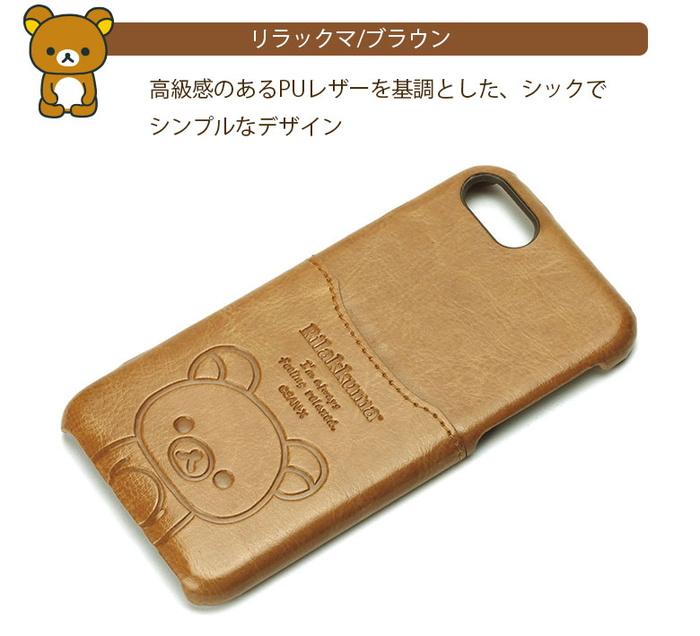 เคส iPhone 7 มีช่องใส่บัตร Rilakkuma สีน้ำตาล