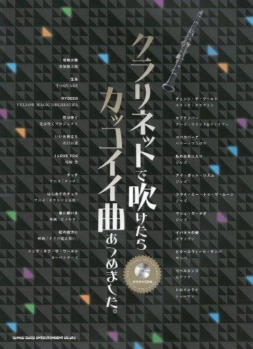 หนังสือโน้ตคลาริเนต Cool Songs : Clarinet Solo