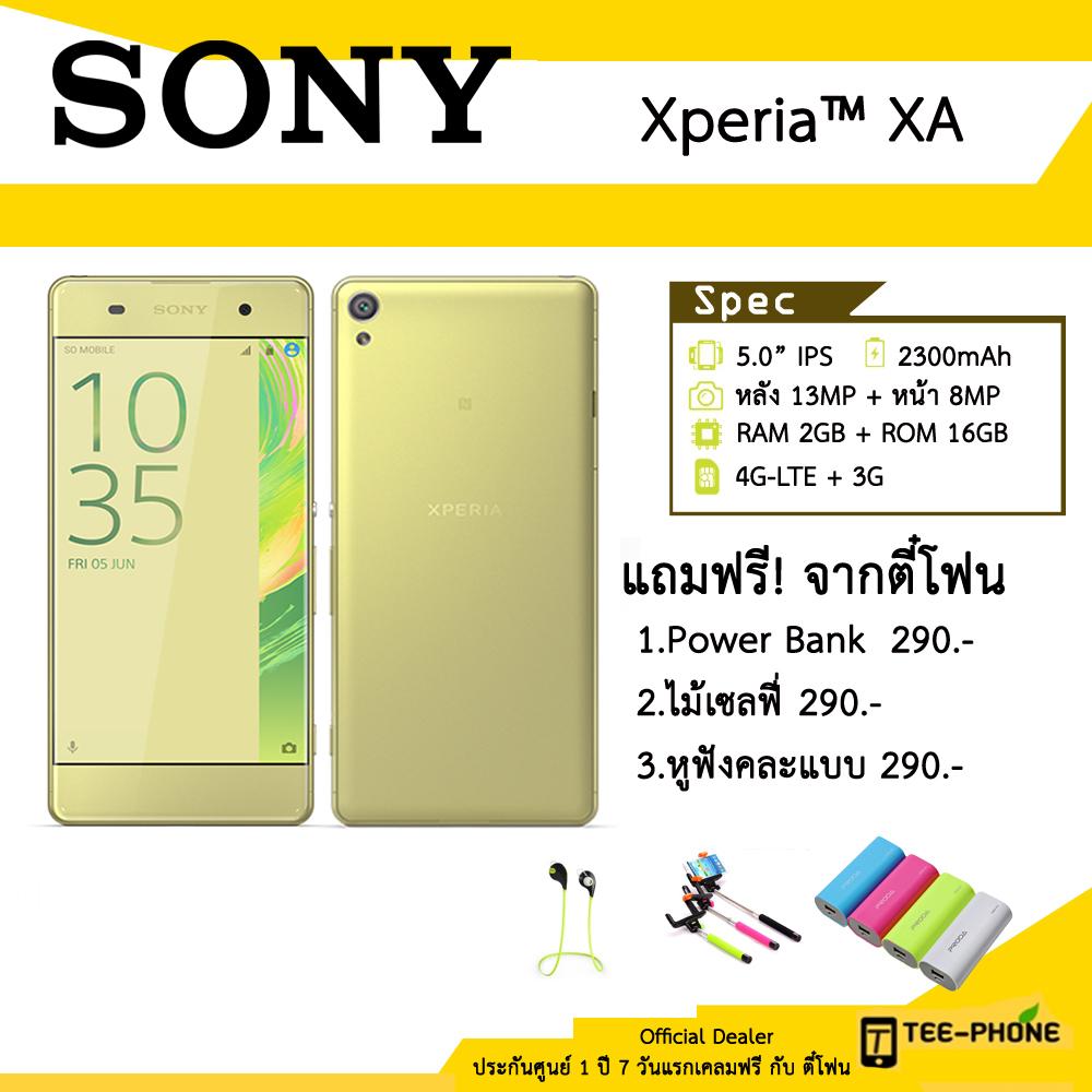 Sony Xperia™ XA (RAM2GB+ROM16GB) กล้องหลัง13MP แถมPowerBank+ไม้เซลฟี่+หูฟัง