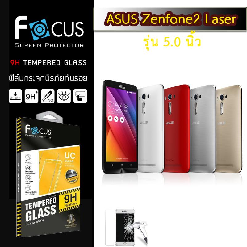 Focus ฟิล์มกระจกนิรภัย ASUS Zenfone2 Laser 5.0 (ZE500KL) กันรอยนิ้วมือติดเองได้ง่ายๆ