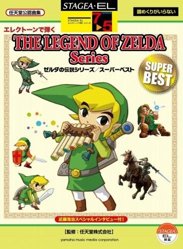 หนังสือโน้ตอิเลคโทรนิคออแกน The Legend Of Zelda Super Best For The 5-7th Class Of An Electronic Organ