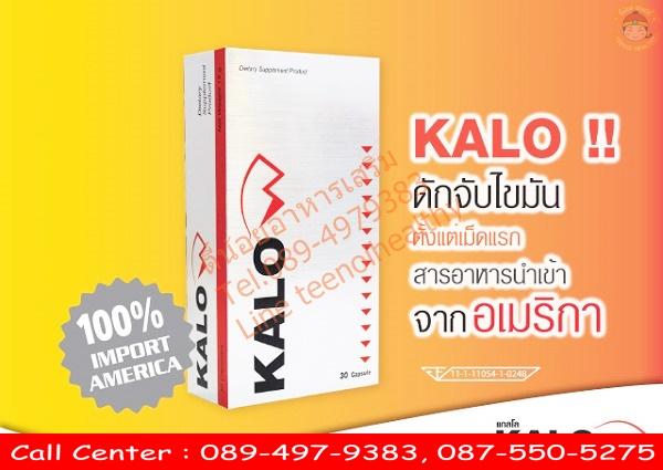 Kalow แกลโล ลดน้ำหนัก