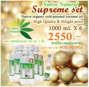 โปรโมชั่น Native Natural Supreme set น้ำมันมะพร้าวน้ำหอมสกัดเย็น เนทีฟ พรีเมี่ยมเกรด ขนาด 1 ลิตร 6 ขวด แถมฟรี 100 ml. 1 ขวด