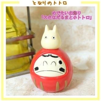 ตุ๊กตาเรซิ่น My Neighbor Totoro + Daruma (เล็ก)