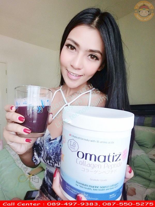 omatiz collagen รีวิว