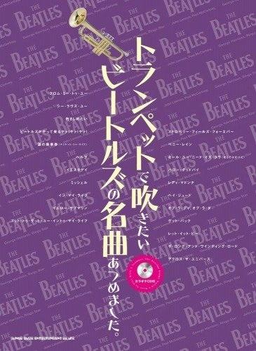 หนังสือโน้ตทรัมเป็ต The Beatles Selection Intermediate To Advanced Trumpet Solo